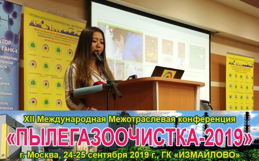 Завершилась XII Международная конференция «ПЫЛЕГАЗООЧИСТКА-2019»