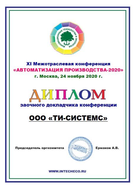 Конференция 2411 2020.jpg