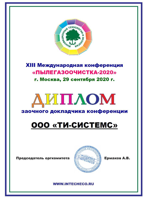 конференция29092.jpg