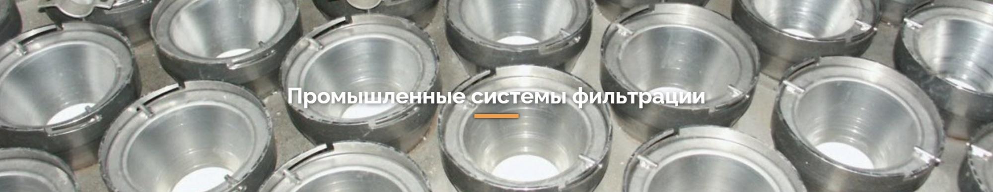 Промышленные системы фильтрации.jpg