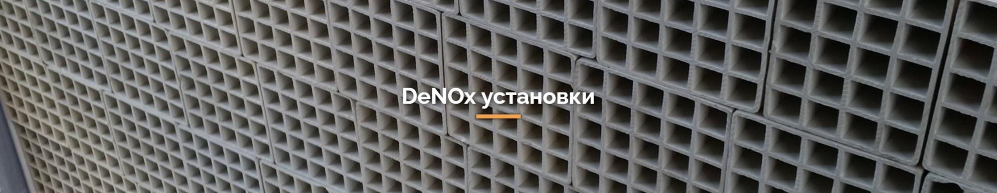 DeNOx установки.jpg