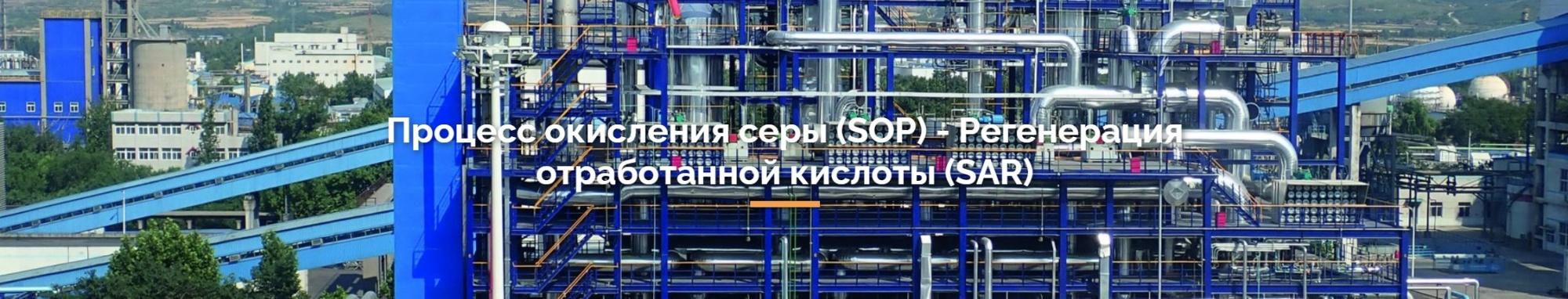 Процесс окисления серы (SOP).jpg