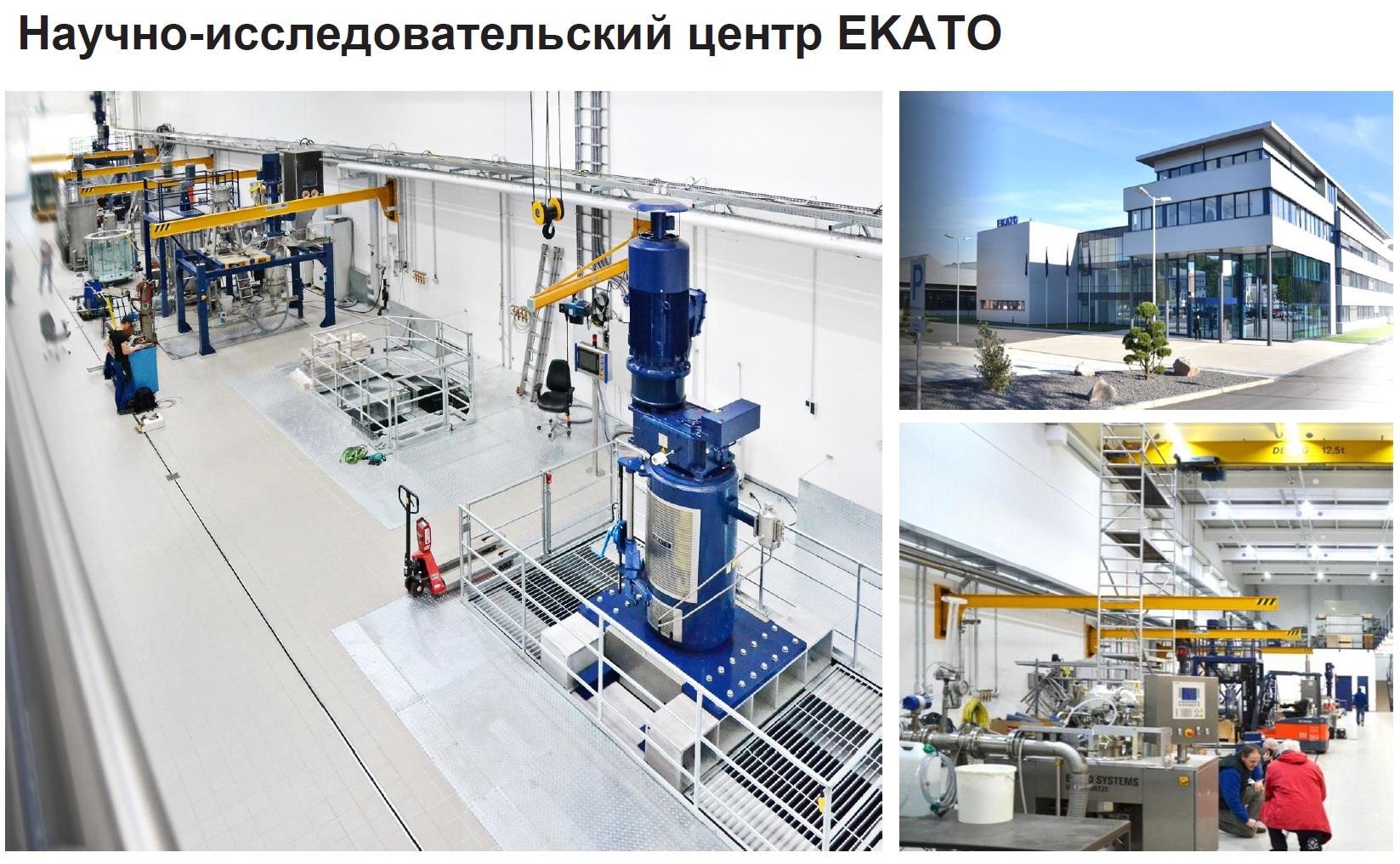 ekato industry3.jpg