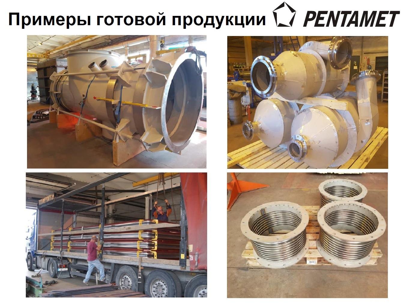 pentamet products.jpg